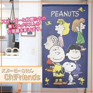 スヌーピーのれん Oh!Friends
