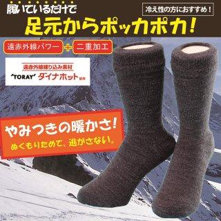 男達の・・・防寒2重構造 発熱ソックス チャコールグレー