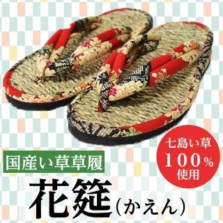 国産い草草履 花筵(かえん)