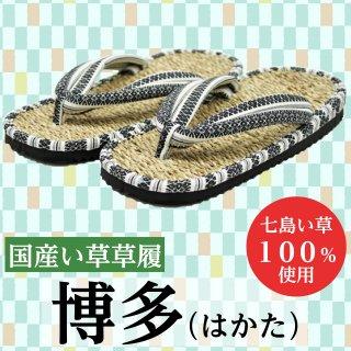 国産い草草履 博多(はかた)