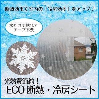 光熱費節約!ECO断熱・冷房シート