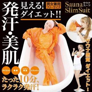お風呂で発汗!サウナスーツ
