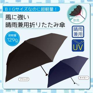 BIGサイズなのに超軽量!風に強い晴雨兼用折りたたみ傘