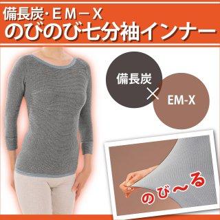 備長炭・EM−X のびのびインナー7分袖