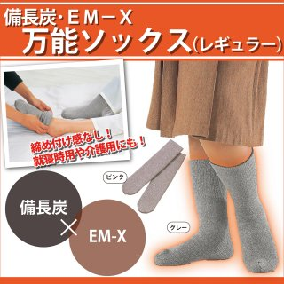 備長炭・EM−X ソックス レギュラー