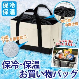 レジカゴ対応!保冷・保温 お買い物バッグ