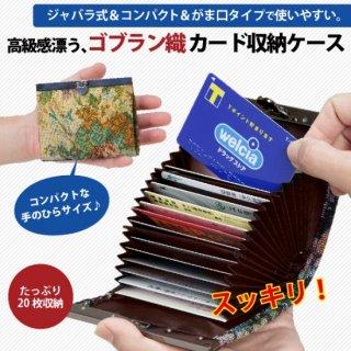 ゴブラン織20枚収納 ちょっとセレブながま口カードケース