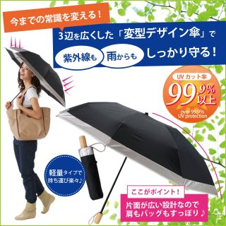 晴雨兼用 アシンメトリー折りたたみ傘