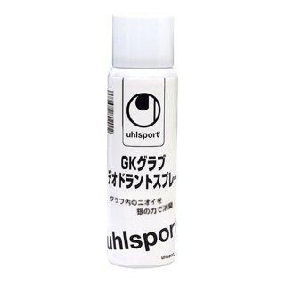 uhlsport(ウールシュポルト) U91820 サッカー GKグローブ 消臭スプレー デオドラントスプレー