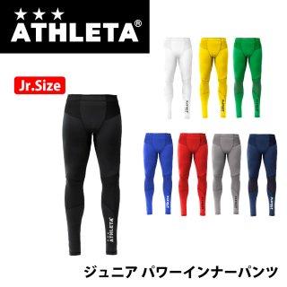 ATHLETA(アスレタ) 18008J ジュニア パワーインナーパンツ サッカーウェア フットサル ロングタイツ チーム対応