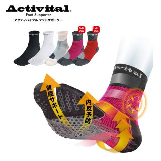 Activital(アクティバイタル) HRD10 超立体フットサポーター メンズ レディース スポーツソックス 靴下 足首保護 ねんざ予防