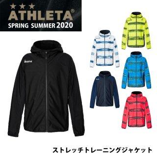 ATHLETA(アスレタ) 04130 ストレッチトレーニングジャケット サッカー フットサルウェア メンズ