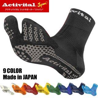 Activital(アクティバイタル) HRD10J ジャパン 超立体フットサポーター メンズ レディース スポーツソックス 靴下 足首保護