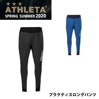 ATHLETA(アスレタ) 02327 プラクティスロングパンツ サッカートレーニングウェア フットサル メンズ