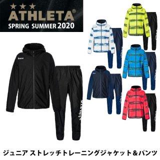ATHLETA(アスレタ) 04130J/04131J ジュニア ストレッチトレーニングジャケット パンツ 上下セット サッカーウェア キッズ