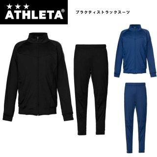 ATHLETA(アスレタ) 02334/02335 プラクティストラックJK/プラクティストラックスリムPT サッカー 上下セット