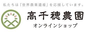 ヒュウガトウキ(日本山人参)お茶・サプリの通販【高千穂農園オンラインショップ】
