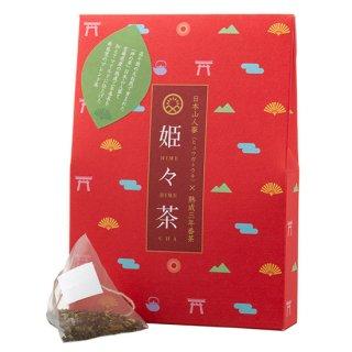 姫々茶10包×1箱セット