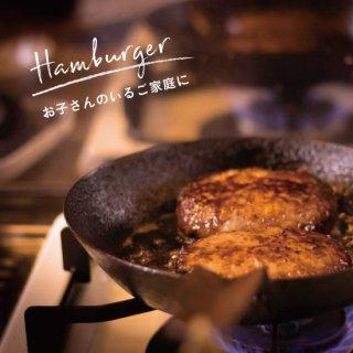 【送料無料】有田牛ハンバーグ(150g×8個)