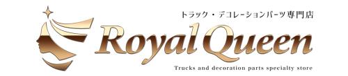 トラックステンレスパーツ シャンデリア専門店「Royal Queen」