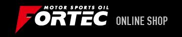 フォルテックモータースポーツオイル 公式通販ショップ