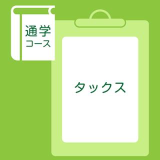 3/14(土)(東京)簿記なしでも大丈夫!初心者向け決算書分析