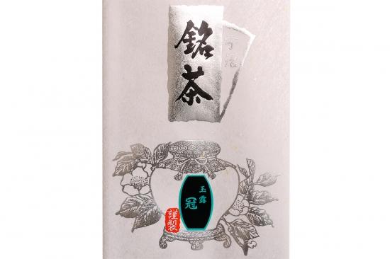 冠り 3,240円(100g〜)