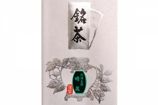晴嵐 918円(100g〜)