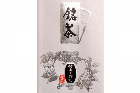 特上玉露粉 810円(100g〜)