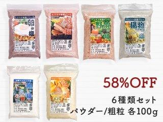 お得!クックソルト6種セット 肉の塩・魚の塩・卵の塩・野菜の塩・揚物の塩・パンの塩 各100g
