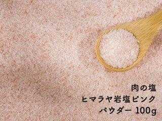 クックソルト 肉の塩 100g