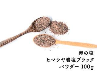 クックソルト 卵の塩 100g
