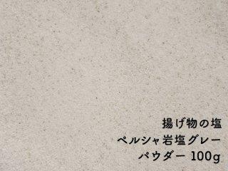 クックソルト 揚物の塩 100g