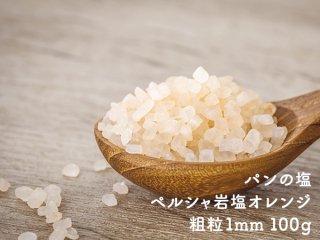 クックソルト パンの塩 100g