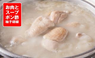 水炊きセット(肉・スープ)