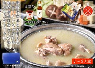 とりまぶしの水炊きセット2・3人前(肉・スープ・野菜)