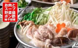 水炊きセット(肉・スープ・野菜)
