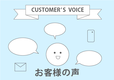 customervoice