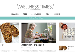 Wellnesstimesサイト