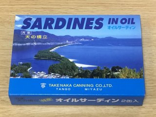 竹中缶詰オイルサーディン2缶入り1箱