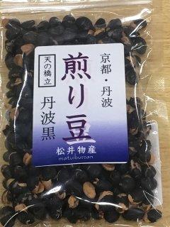 丹波黒 煎り豆(150g)