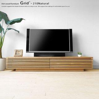 ※現在欠品中、次回入荷予定は未定です。テレビボード JOYSTYLE限定モデル 幅210cm タモ材 木製 シンプルモダンデザイン ローボード 格子扉 格子デザイン Grid+210Na 奥行45cm