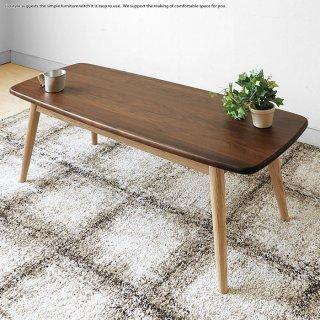 ローテーブル リビングテーブル 幅110cm ウォールナット材 タモ材 タモ無垢材 ウォールナット無垢材 丸みのある柔らかな形状 ツートンカラー