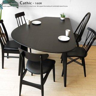 受注生産 開梱設置配送 幅160cm ブラック モノトーン 変形ダイニングテーブル ホワイトオーク無垢材 CATHIC-160R(チェア別売)