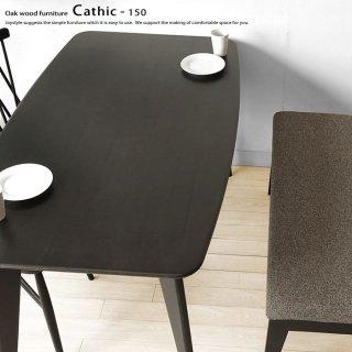 ダイニングテーブル 受注生産 角丸天板 ホワイトオーク無垢材 開梱設置配送 幅150cm ブラック モノトーン CATHIC-150(チェア別売)