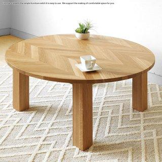 受注生産商品 幅90cm ホワイトオーク材 ホワイトオーク無垢材 ヘリングボーン アートのような天板 芸術的 リビングテーブル ローテーブル センターテーブル ちゃぶ台 丸テーブル 円形
