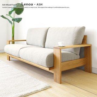 【受注生産商品】タモ材 タモ無垢材 木製フレームのカバーリングソファー 国産ソファ 木製ソファ 1P 2P 3Pソファ LENOA-ASH