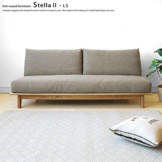 受注生産商品 タモ材 タモ無垢材 木製フレーム カバーリングソファー 国産ソファ 木製ソファ 1P 2P 2.5P 3Pソファ STELLA2-LS3P