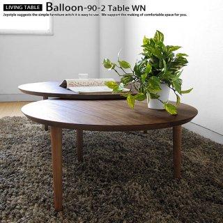 ローテーブル 幅90cm〜幅147cm 木製 円形で丸いセンターテーブル伸長機能付きリビングテーブル BALLOON 90-2枚テーブル
