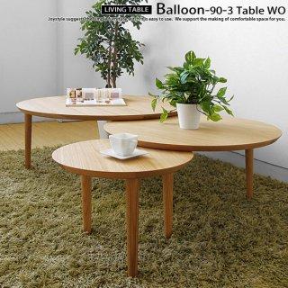 ローテーブル 円形で丸いセンターテーブル リビングテーブル BALLOON 90-3枚テーブル 幅90cm〜幅160cm ホワイトオーク材 オーク無垢材 天然木 木製